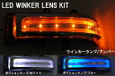 It is with 50 system  LED blinker lens kit chromeplating rim