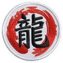 ミリタリーワッペン 「龍」 ベルクロ 刺繍 [ ホワイト ] ミリタリーパッチ たつ りゅう ドラゴン 常用外漢字 アップリケ 記章 微章