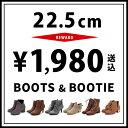 送料無料◆22.5cm ブーツ 限定 レディース ブーティー...