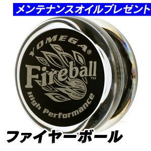 ハイパーヨーヨー ファイヤーボール ブラック プレゼント メンテナンスオイルプレゼント