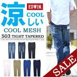 涼しい、サラサラ、気持ちいい。夏のジーンズ♪♪【5%OFF・】 EDWIN(エドウィン) 503ZERO COOL レギュラー・ナローカット サラサラ&ドライ、超軽量ゼロクール♪ 夏限定商品 5032