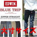 【送料無料】 EDWIN(エドウィン) BLUE TRIP 大寸サイズ 大きいサイズ ビッグサイズ ジップ レギュラーストレート ストレッチ デニム パンツ ジーンズ 日本製 メンズ EB0001 【楽ギフ_包装】