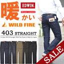【25%OFF・送料無料・特価・SALE・セール】 EDWIN エドウイン 秋冬限定 暖かい。動きやすい。気持ちいい。 WILD FIRE ワイルドファイア スラッシュポケット ストレート 日本製 国産 メンズ 暖パン S403S エドウィン 【楽ギフ_包装】