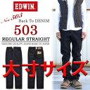 40%OFF セール SALE 送料無料 EDWIN エドウィン New 503 大寸 大きいサイズ ビッグサイズ 503 レギュラー・ストレート デニム ジーンズ 股上深め 50313-00 ワンウォッシュ