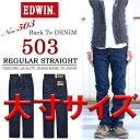 40%OFF セール SALE 送料無料 EDWIN エドウィン New 503 大寸 大きいサイズ ビッグサイズ 503 レギュラー・ストレート デニム ジーンズ 股上深め 50313-93 ストーンウォッシュ