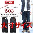 40%OFF セール SALE 送料無料 EDWIN エドウィン New 503 大寸 大きいサイズ ビッグサイズ 503 レギュラー・ストレート デニム ジーンズ 股上深め 50313-126 濃色ブルー