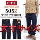 【送料無料】 EDWIN(エドウィン) 大寸 大きいサイズ ビッグサイズ 505Z ニュー・ヴィンテージ ワイドストレート デニム ジーンズ 1505Z-100 ワンウォッシュ