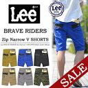 【20%OFF・送料無料・SALE(セール)】 Lee(リー) BRAVE RIDERS ジップ ナロー ショートパンツ 08592 【楽ギフ_包装】