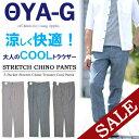 【50%OFF・半額・SALE(セール)】 OYA-G(オヤジー) 夏限定 シャンブレー素材 スタイ