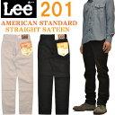【送料無料】 Lee(リー) アメリカンスタンダード 201 コーディネートを選ばない万能ストレート 股上深め サテン素材 02010