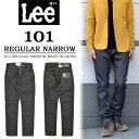 【送料無料】 Lee(リー) 101 レギュラー ナローカット デニムジーンズ LM9301-400 ワンウォッシュ