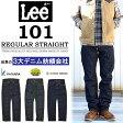 【送料無料】Lee(リー) 101Project ワンウォッシュ 日本製 素材にこだわり抜く101♪ レギュラーストレート デニムジーンズ LM9601