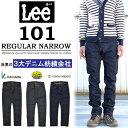 【送料無料】Lee(リー) 101Project ワンウォッシュ 日本製 素材にこだわり抜く101♪ レギュラーナロー デニムジーンズ LM9611