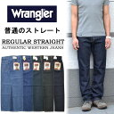 Wrangler(ラングラー) 誰にでもフィットする基本の定番ストレート 股上深め デニム ジーンズ 5000円以上で送料無料 W0383