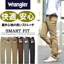 【送料無料】 Wrangler(ラングラー) ふつうのストレート カラーパンツ ストレッチ素材 メンズ WM0300 【楽ギフ_包装】
