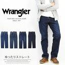 Wrangler ラングラー ゆったりストレート 股上深め ...