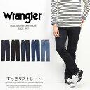 Wrangler ラングラー すっきりストレート デニム メンズ ジーンズ パンツ ストレッチ素材 ...