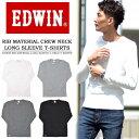 EDWIN(エドウィン) リブ素材 長袖Tシャツ クルーネッ