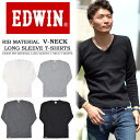 EDWIN(エドウィン) リブ素材 長袖Tシャツ Vネック ロ