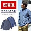 【送料無料】 EDWIN エドウィン 大人のふだん着 長袖