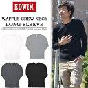 EDWIN(エドウィン) 無地 ワッフル素材 長袖Tシャツ クルーネック ロンT カットソー メンズ トップス ET5067 【楽ギフ_包装】