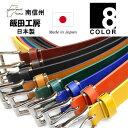 飯田工房 プレーン カラー レザーベルト(幅30mm) 日本製 IK1005