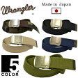 Wrangler(ラングラー) GIベルト ガチャベルト 布ベルト 日本製 WR7001