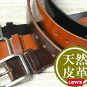 Levi 039 s(リーバイス) 40mm幅 レザーベルト ギャリソンベルト メンズ 牛革 フリーサイズ カット可 78216468 15116468 【楽ギフ_包装】