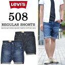 【20%OFF・SALE(セール)】Levi's(リーバイス) 508 テーパード デニムショートパンツ 31858