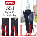 【35%OFF・送料無料・SALE(セール)】 Levi's(リーバイス) 551 スリムストレート ストレッチ素材 05551-0070 リンス ワンウォッシュ