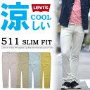 【送料無料】 Levi's(リーバイス) 511 スキニーフィット クール素材 カラーパンツ 04511 【楽ギフ_包装】