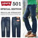 【送料無料】Levi's(リーバイス) 501 ボタンフライ 501 スペシャルエディション 00501-1246 【楽ギフ_包装】