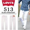 【送料無料】 Levi's(リーバイス) 513 スリムストレート ストレッチデニム カラーパンツ 08513-0496 ホワイトデニム メンズ 【楽ギフ_包装】
