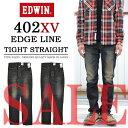 【お買い得商品・アウトレット・数量限定】 EDWIN(エドウィン) 402 XV EDGE エッジライン ストレート デニム ジーンズ 402EG