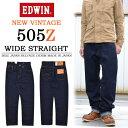 【送料無料】 EDWIN(エドウィン) 505Z ニュー・ヴィンテージ ワイドストレート デニム ジーンズ 1505Z-100 ワンウォッシュ
