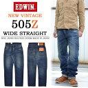 【送料無料】 EDWIN(エドウィン) 505Z ニュー・ヴィンテージ ワイドストレート デニム ジーンズ 1505Z-126 濃色ブルー
