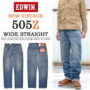 【送料無料】 EDWIN(エドウィン) 505Z ニュー・ヴィンテージ ワイドストレート デニム ジーンズ 1505Z-146 淡色ブルー
