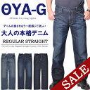 【送料無料・38%OFF・SALE(セール)】 OYA-G(オヤジー) レギュラーストレート デニム