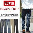 【送料無料】 EDWIN(エドウィン) BLUE TRIP ジップ レギュラーストレート ストレッチ デニム パンツ ジーンズ 日本製 デニム メンズ EB0001 【楽ギフ_包装】