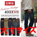 【送料無料】 EDWIN(エドウィン) 大寸 大きいサイズ ビッグサイズ 403XVS フラップ ストレート デニム ジーンズ XVS403 【楽ギフ_包装】