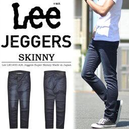 【送料無料】Lee リー JEGGERS SKINNY スキニー デニムレギンス レギンスパンツ メンズ 日本製 国産 LM1400-426 濃色ブルー 【楽ギフ_包装】