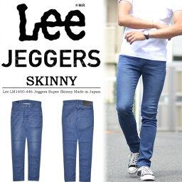 【送料無料】Lee リー JEGGERS SKINNY スキニー デニムレギンス レギンスパンツ メンズ 日本製 国産 Lee-LM1400-446 【楽ギフ_包装】