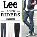 【送料無料】Lee リー RIDERS LASTIC スキニー デニム ジーンズ パンツ Gパン ジーパン メンズ 日本製 国産 スリム 細め LM1211 【楽ギフ_包装】