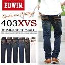 【送料無料】 EDWIN(エドウィン) 403XVS ダブルポケット レギュラーストレート デニム パンツ ジーンズ 日本製 メンズ EXS403 【楽ギフ_包装】