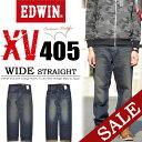 【40%OFF・特価・SALE(セール)】 EDWIN(エドウィン) 405XV ワイドストレート ジーンズ 日本製 デニム パンツ ワイドデニム Gパン ジーパン メンズ 股上深め EDWIN-EX405 【楽ギフ_包装】