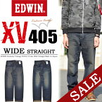 【40%OFF・特価・SALE(セール)】 EDWIN(エドウィン) 405XV ワイドストレート ジーンズ 日本製 デニム パンツ Gパン ジーパン メンズ 股上深め EDWIN-EX405 【楽ギフ_包装】