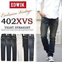 【送料無料】 EDWIN(エドウィン) 402XVS ジップポケット タイトストレート デニム パンツ ジーンズ 日本製 Gパン ジーパン メンズ EXS402 【楽ギフ_包装】