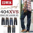 【送料無料】 EDWIN(エドウィン) 404XVS フラップ・ジップ ルーズストレートデニム エドウイン デニム パンツ ジーンズ 日本製 メンズ EDWIN-EXS404 【楽ギフ_包装】