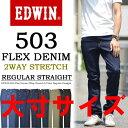 大きいサイズ EDWIN エドウィン 503 FLEX 2W...