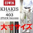 【送料無料】 EDWIN(エドウィン) KHAKIS 大寸 大きいサイズ ビッグサイズ ツータック トラウザーパンツ チノパンツ 股上深め メンズ 形態安定 2タック KT0403 【楽ギフ_包装】
